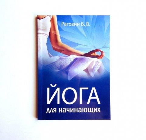 Купить книгу Йога для