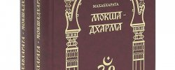 Хатха Йога для Начинающих Книга
